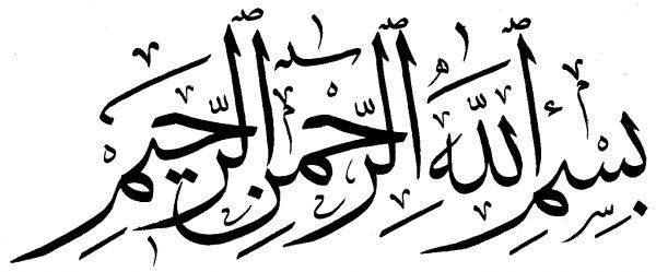 بسم الله الرحمن الرحيم خلفيات و رمزيات (1)