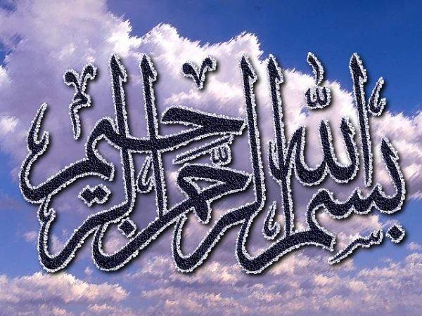 بسم الله الرحمن الرحيم خلفيات و رمزيات (2)