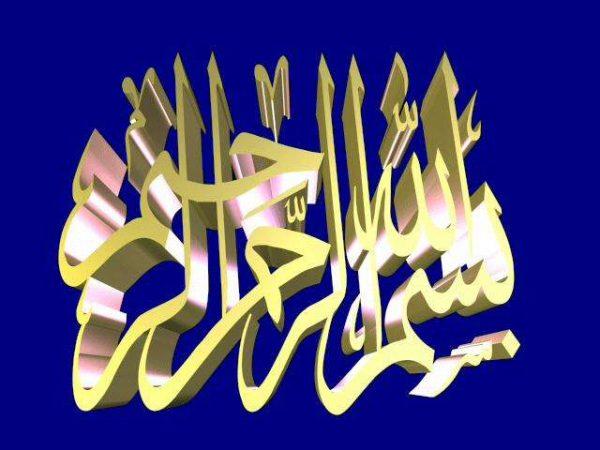 بسم الله الرحمن الرحيم صور رمزيات و خلفيات جميلة (1)