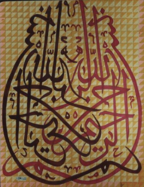 بسم الله الرحمن الرحيم صور رمزيات و خلفيات جميلة (2)