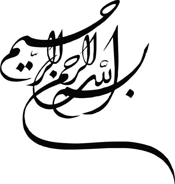 بسم الله صور (2)