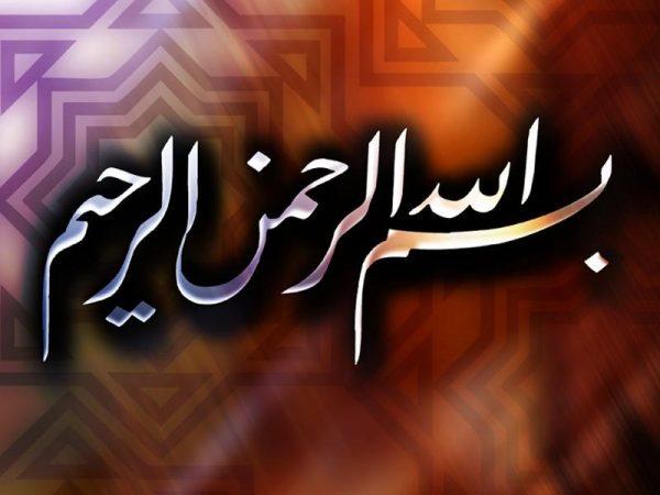 صور بسم الله الرحمن الرحيم خلفيات و رمزيات بسم الله (1)