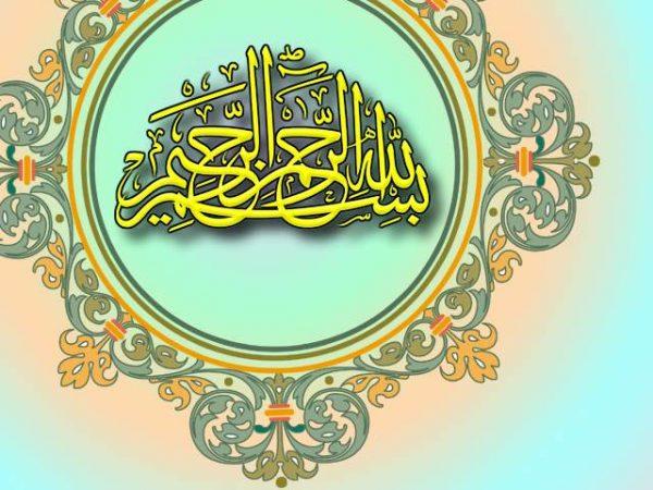 صور بسم الله الرحمن الرحيم خلفيات و رمزيات بسم الله (2)