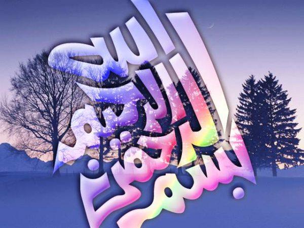 صور بسم الله الرحمن الرحيم خلفيات و رمزيات بسم الله (3)
