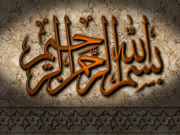 صور بسم الله الرحمن الرحيم خلفيات و رمزيات بسم الله (4)