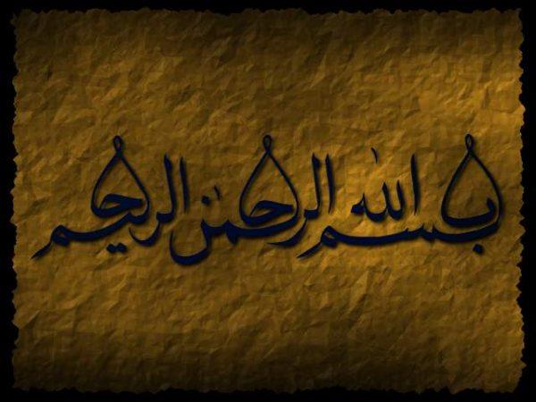 صور بسم الله رمزيات (1)