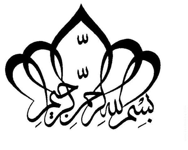 صور بسم الله الرحمن الرحيم